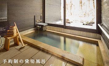 予約制の貸切風呂